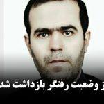 بیخبری از وضعیت رفتگر بازداشت شده توسط سپاه