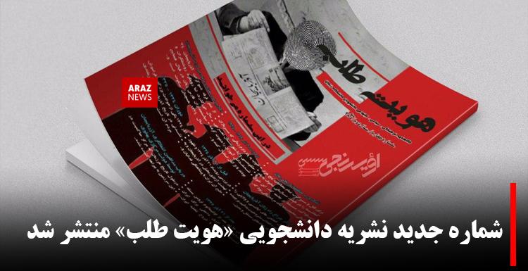 شماره جدید نشریه دانشجویی «هویت طلب» منتشر شد