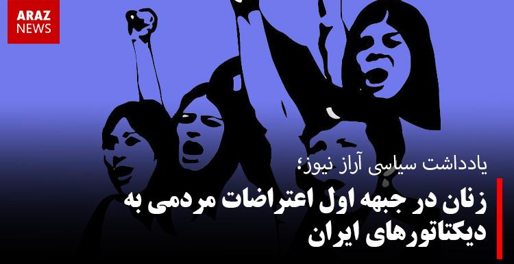 زنان در جبهه اول اعتراضات مردمی به دیکتاتورهای ایران