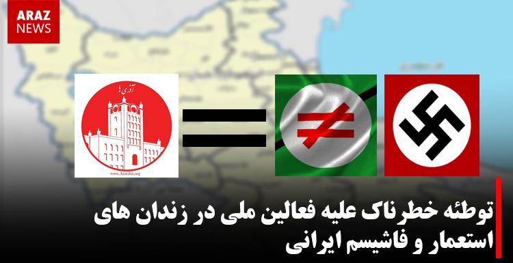 توطئه خطرناک علیه فعالین ملی در زندان های استعمار و فاشیسم ایرانی