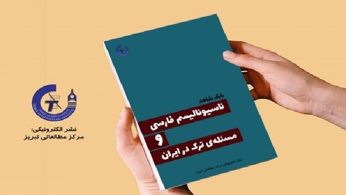 «ناسیونالیسم فارسی و مسئلهی تُرک در ایران» – بابک شاهد