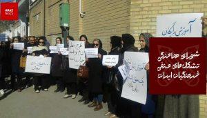بیانیه شورای هماهنگی تشکل های صنفی فرهنگیان ایران به مناسبت روز معلم / معلمان زندانی...