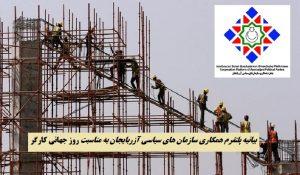 بیانیه پلتفرم همکاری سازمان های سیاسی آزربایجان به مناسبت روز جهانی کارگر