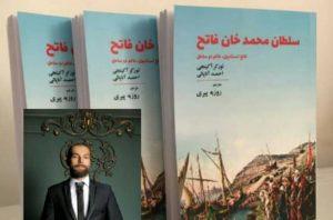 کتاب «سلطان محمد خان فاتح» ترجمه روزبه پیری چاپ خواهد شد