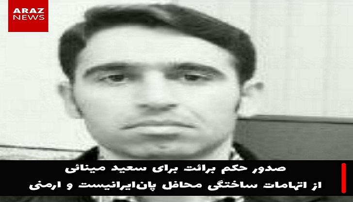 صدور حکم برائت برای سعید مینائی از اتهامات ساختگی محافل پانایرانیست و ارمنی