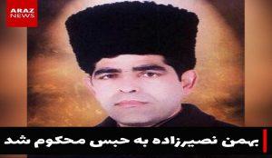 بهمن نصیرزاده معلم و شاعر آزربایجانی به حبس محکوم شد