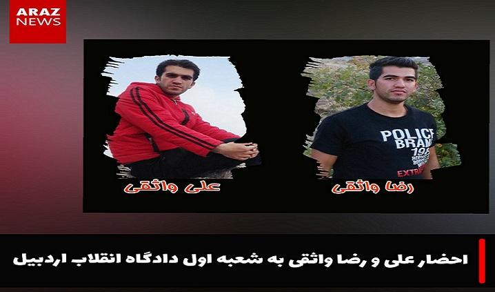 احضار علی و رضا واثقی به شعبه اول دادگاه انقلاب اردبیل