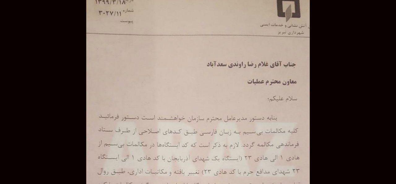 دستور مدیر عامل سازمان آتشنشانی: کارمندان آتشنشانی تبریز باید فارسی حرف بزنند