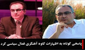 پاسخی کوتاه به اظهارات کاوه آهنگری فعال سیاسی کرد – اسماعیل جوادی