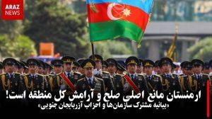 ارمنستان مانع اصلی صلح و آرامش کل منطقه است