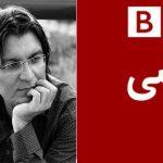 بیبیسی فارسی؛ منویات ایدئولوژیک در جامهی اصول حرفهای – ایواز طاها