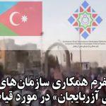 بیانیه «پلتفرم همکاری سازمانهای سیاسی حرکت ملی آزربایجان» در مورد قیام دهم مهر