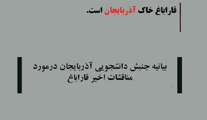 جنبش دانشجویی آزربایجان در حمایت از آزادسازی قاراباغ و محکومیت حامیان اشغالگران بیانیه صادر کرد