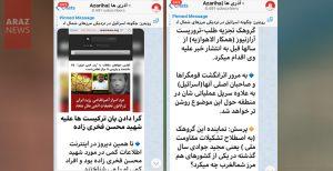 دروغ پراکنی و جوسازی عوامل سرویسهای اطلاعاتی رژیم جمهوری اسلامی بر علیه تشکیلات دیرینش و...