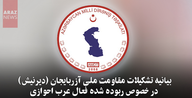 بیانیه تشکیلات مقاومت ملی آزربایجان (دیرنیش) در خصوص ربوده شدن فعال عرب احوازی