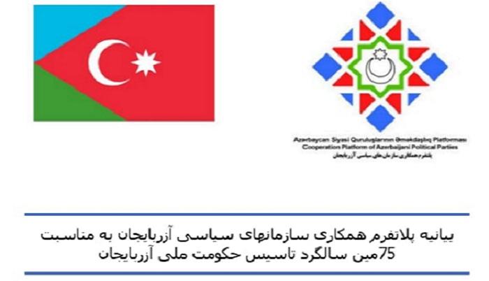 بیانیه پلاتفرم همکاری سازمانهای سیاسی آزربایجان به مناسبت ۷۵مین سالگرد تاسیس حکومت ملی آزربایجان