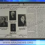 ۲۱ آذر ۷۵-مین سالگرد تاسیس حکومت ملی آزربایجان، از آن روز تا به امروز