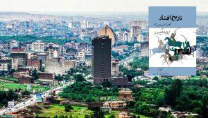 آیا ترکها در دوره شاه عباس صفوی به اورمیه آمدند؟