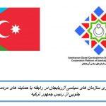 بیانیه پلتفرم همکاری سازمان های سیاسی آزربایجان در رابطه با حمایت های مردمی در آزربایجان...