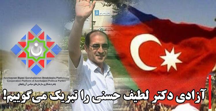 آزادی دکتر لطیف حسنی را تبریک میگوییم!