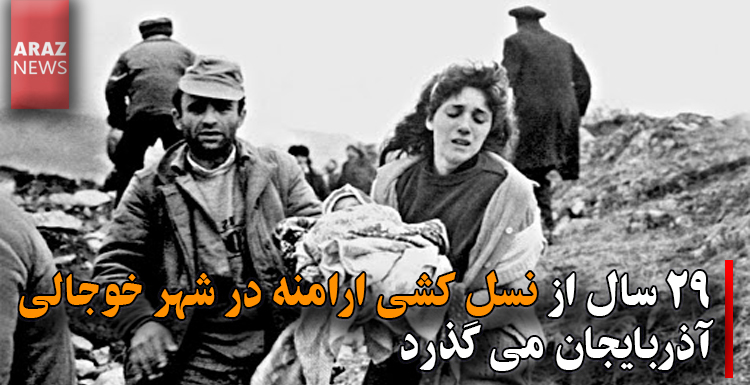 ۲۹ سال از نسل کشی ارامنه در شهر خوجالی آذربایجان می گذرد
