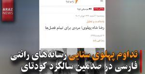 تداوم پهلوی ستایی رسانههای رانتی فارسی در صدمین سالگرد کودتای انگلیسی