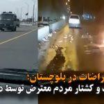 سرکوب اعتراضات در بلوچستان؛ قطع اینترنت و کشتار مردم معترض توسط دستگاه سرکوب