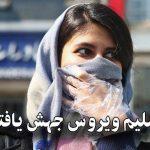 ایران تسلیم ویروس جهش یافته کرونا!