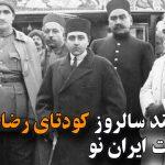 سوم اسفند سالروز کودتای رضاخان و آغاز دولت ایران نو