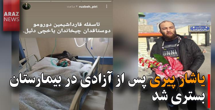 یاشار پیری پس از آزادی در بیمارستان بستری شد