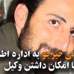احضار علی خیرجو به اداره اطلاعات اردبیل با امکان داشتن وکیل