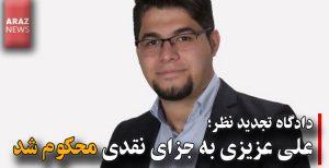 دادگاه تجدید نظر؛ علی عزیزی به جزای نقدی محکوم شد