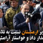 نخست وزیر ارمنستان نسبت به تلاش برای کودتا هشدار داد و خواستار آرامش شد