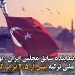 نماینده سابق مجلس ایران: تولید ناخالص ملی ترکیه بیش از ۲٫۵ برابر کشور ماست