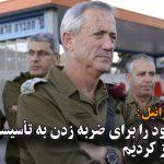 وزیر دفاع اسرائیل: ما برنامه خودبرای ضربه زدن به تأسیسات هستهای ایران را به روز...
