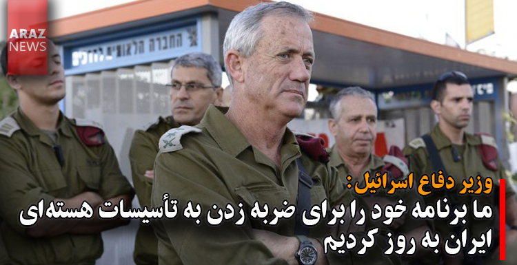 وزیر دفاع اسرائیل: ما برنامه خودبرای ضربه زدن به تأسیسات هستهای ایران  را به روز کردیم