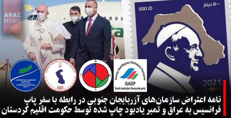 نامه اعتراض سازمانهای آزربایجان جنوبی در رابطه با سفر پاپ فرانسیس به عراق و تمبر یادبود چاپ شده توسط حکومت اقلیم کردستان