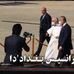 پاپ فرانسیس بغداد'دا