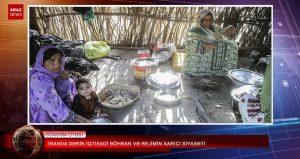 ایراندا درین اقتصادی بحران و رژیمین خاریجی سیاستی