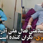 وضعیت سلامتی فعال ملی آذربایجان «یاشار پیری» نگران کننده است
