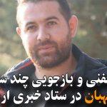 احضار تلفنی و بازجویی چند ساعته حبیب نگهبان در ستاد خبری اردبیل