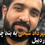 انتقال مهرداد شیخی به بند چهار زندان مرکزی اردبیل