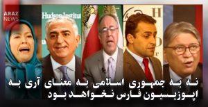 نه به جمهوری اسلامی به معنای آری به اپوزیسیون فارس نخواهد بود