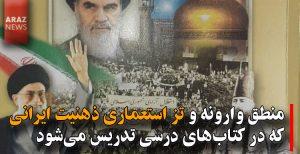 منطق وارونه و تز استعماری ذهنیت ایرانی که در کتابهای درسی تدریس میشود