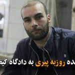 ارجاع پرونده روزبه پیری به دادگاه کیفری ۲ تبریز