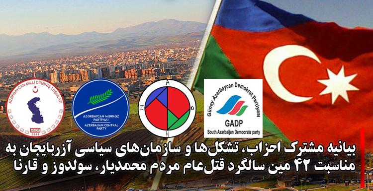 بیانیه مشترک احزاب، تشکلها و سازمانهای سیاسی آزربایجان به مناسبت ۴۲ مین سالگرد قتلعام مردم محمدیار، سولدوز و قارنا
