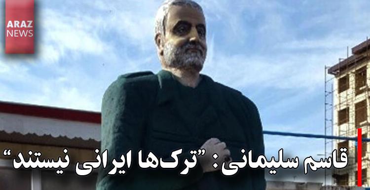 قاسم سلیمانی: «ترکها ایرانی نیستند»