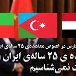 ما معاهده ی ۲۵ ساله ی ایران و چین را به رسمیت نمی شناسیم