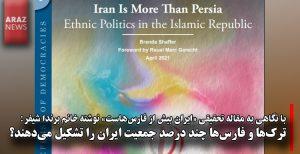 ترکها و فارسها چند درصد جمعیت ایران را تشکیل میدهند؟