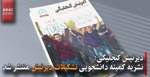 نشریه کمیته دانشجویی تشکیلات دیرنیش منتشر شد